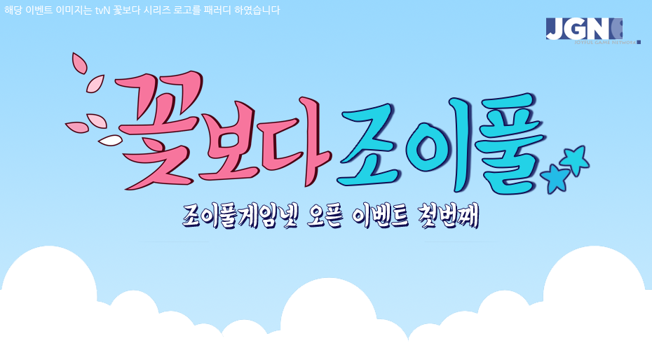 floweryouth_event_top.png