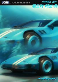 쿼드라 터보 R (Quadra Turbo-R)