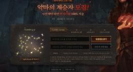 한국에서도 통할까? 핵앤슬래쉬 ARPG 패스 오브 엑자일 사전 예약 진행중