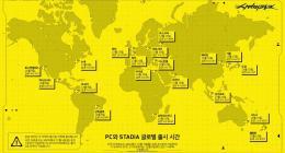 사이버펑크 2077 - 글로벌 출시일 및 사전 다운로드 안내