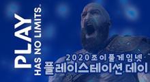 2020 조이풀게임넷 플레이스테이션 데이