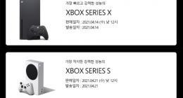 슬슬 풀리는 물량? 엑스박스 시리즈X 2차 4월 판매 일정 공개