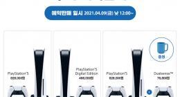 꾸준히 풀리고 있는 플레이스테이션5, 4월 판매 일정 공개