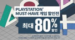 플레이스테이션 MUST-HAVE 게임 할인 진행 (~9월 15일)