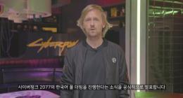사이버펑크 2077 - 한국어 더빙 업데이트가 발매일에 같이 진행됩니다