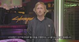 CD프로젝트레드, 사이버펑크 2077 한국어 풀 더빙 진행 공식 발표와 한국어 더빙 트레일러 공개