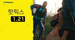 사이버펑크 2077 - 1.21 핫픽스 업데이트