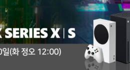 엑스박스 시리즈 X|S 11월 10일 온라인 판매처 정리
