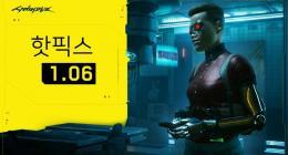 사이버펑크 2077 - 1.06 핫픽스 업데이트