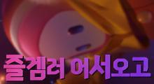 즐겜러 어서오고 (21년 조이풀게임넷 신규 회원가입 이벤트)