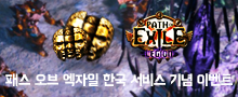 패스 오브 엑자일 한국 서비스 오픈 기념 이벤트