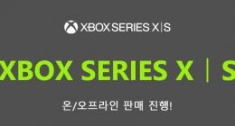 엑스박스 시리즈X|S 8월 30일 낮 12시 온, 오프라인 판매진행