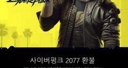 플레이스테이션 사이버펑크 2077 원하면 환불 가능하다 (공식발표)