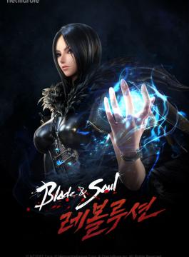 블레이드 앤 소울 : 레볼루션 (Blade&Soul : Revolution, 2018)