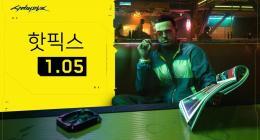 사이버펑크 2077 - 1.05 핫픽스 업데이트