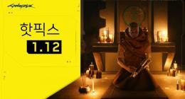 사이버펑크 2077 - 1.12 핫픽스 업데이트