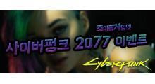 조이풀게임넷 : 사이버펑크 2077 이벤트를 실행 하시겠습니까? (Y/N)